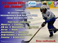 Турнир по хоккею посвященный Дню Космонавтики