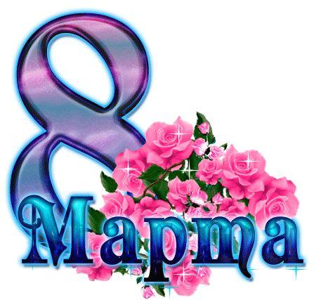 http://www.skksalavat.ru/new/sites/default/files/images/MyImg/small/8marta.jpg