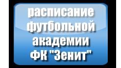 Расписание ФК Зенит