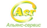 Альянс-сервис