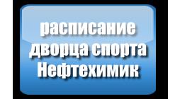 Расписание ДС Нефтехимик