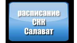 Расписание СКК Салават